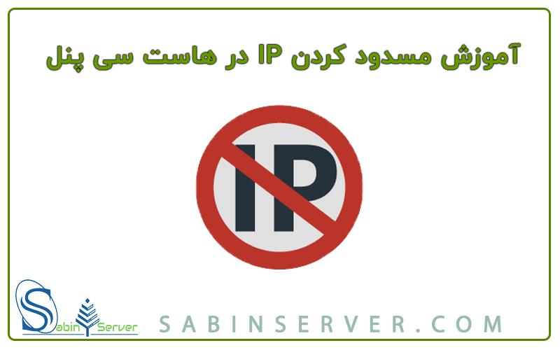 آموزش مسدود کردن IP در هاست سی پنل