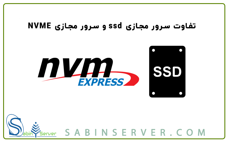 تفاوت سرور مجازی ssd با سرور مجازی nvme
